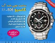 ساعت ضد آب کاسیو Casio EF-506