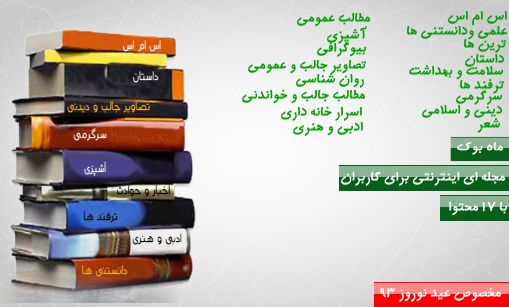 http://rozup.ir/up/iranvg/Pictures/Mah.Book%20Image.jpg