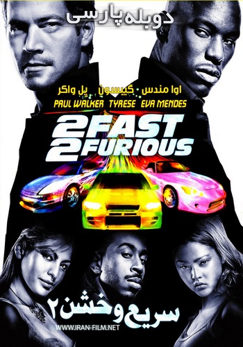 دانلود فیلم ۲ Fast 2 Furious دوبله فارسی