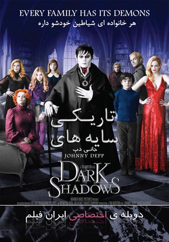 دانلود فیلم Dark Shadows دوبله فارسی