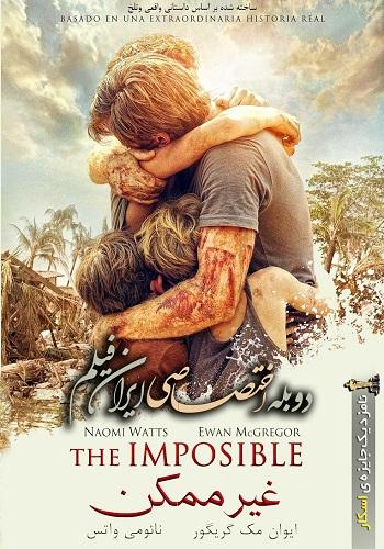 دانلود فیلم The Impossible 2012 دوبله فارسی
