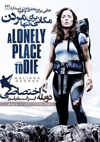 دانلود فیلم A Lonely Place to Die 2011 دوبله فارسی