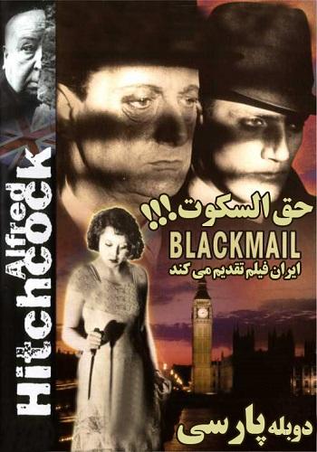 دانلود فیلم Blackmail دوبله فارسی