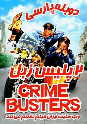 دانلود فیلم دو پلیس زبل Crime Busters دوبله فارسی