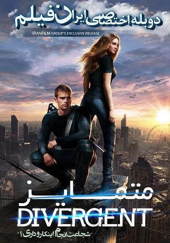 دانلود فیلم Divergent 2014 دوبله فارسی