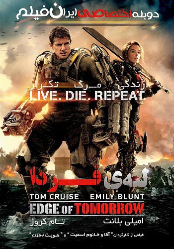 دانلود فیلم Edge of Tomorrow 2014 دوبله فارسی