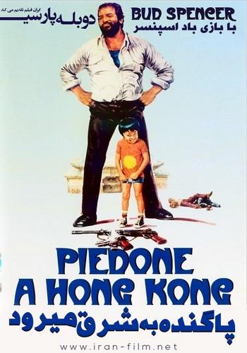 دانلود فیلم Flatfoot in Hong Kong دوبله فارسی