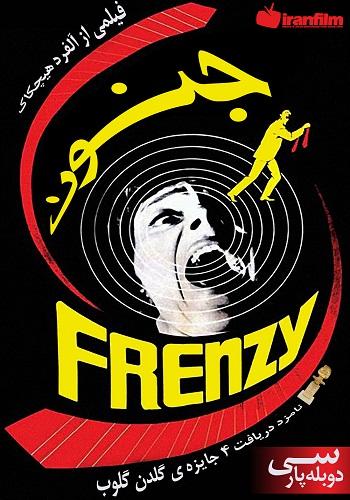 دانلود فیلم Frenzy دوبله فارسی