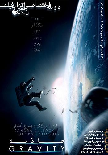 دانلود فیلم Gravity 2013 دوبله فارسی