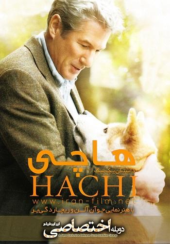 دانلود فیلم Hachi: A Dog's Tale 2009 دوبله فارسی