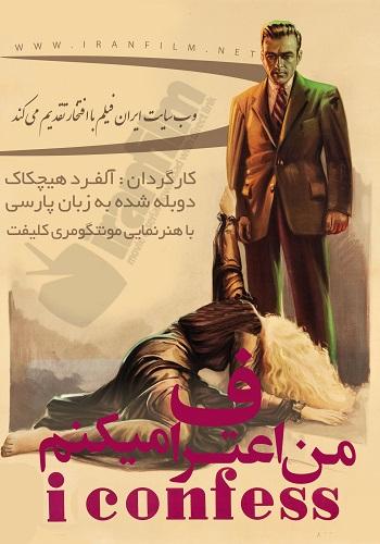 دانلود فیلم I Confess دوبله فارسی
