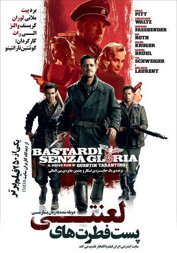 دانلود فیلم Inglourious Basterds دوبله فارسی