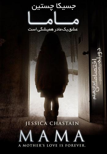دانلود فیلم Mama 2013 دوبله فارسی