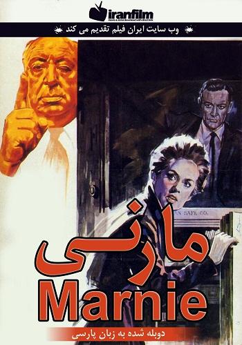 دانلود فیلم Marnie دوبله فارسی