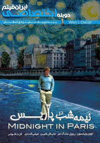 دانلود فیلم Midnight in Paris 2011 دوبله فارسی