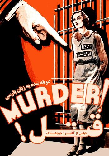 دانلود فیلم !Murder دوبله فارسی