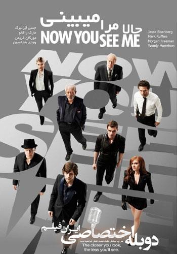 دانلود فیلم Now You See Me 2013 دوبله فارسی