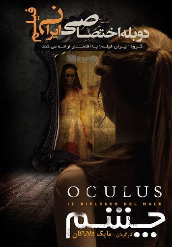 دانلود فیلم Oculus 2013 دوبله فارسی