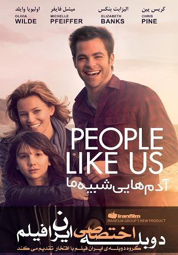 دانلود فیلم People Like Us 2012 دوبله فارسی