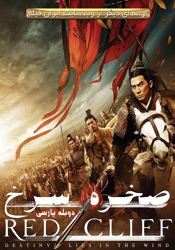 دانلود فیلم Red Cliff دوبله فارسی