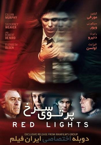 دانلود فیلم Red Lights 2012 دوبله فارسی