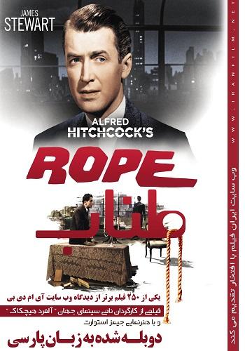 دانلود فیلم Rope دوبله فارسی