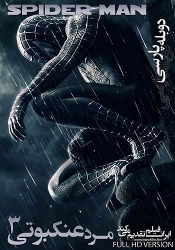 دانلود فیلم Spider-Man 3 دوبله فارسی