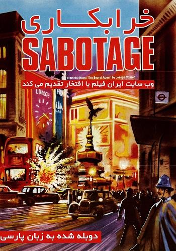 دانلود فیلم Sabotage دوبله فارسی