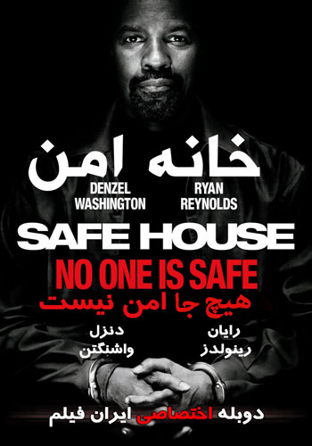 دانلود فیلم Safe House 2012 دوبله فارسی