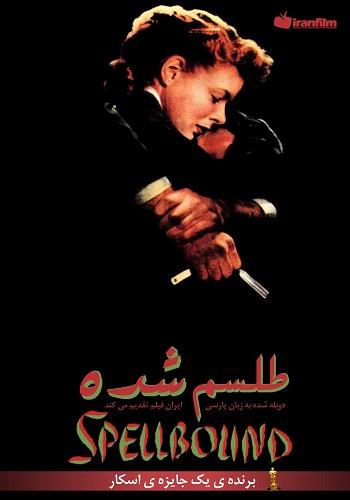 دانلود فیلم SpellBound دوبله فارسی
