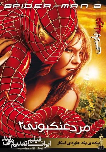 دانلود فیلم Spider-Man 2 دوبله فارسی