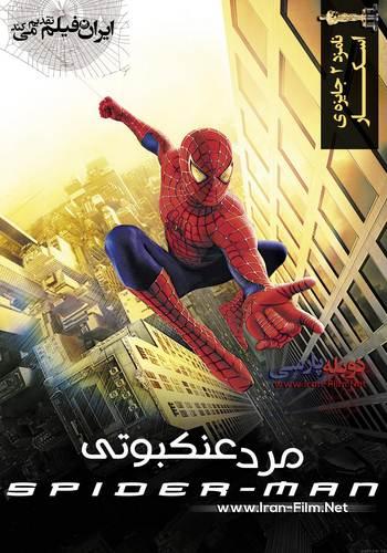 دانلود فیلم Spider-Man دوبله فارسی