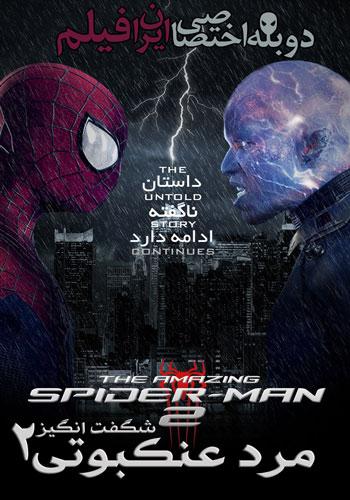 دانلود فیلم The Amazing Spider-Man 2 دوبله فارسی