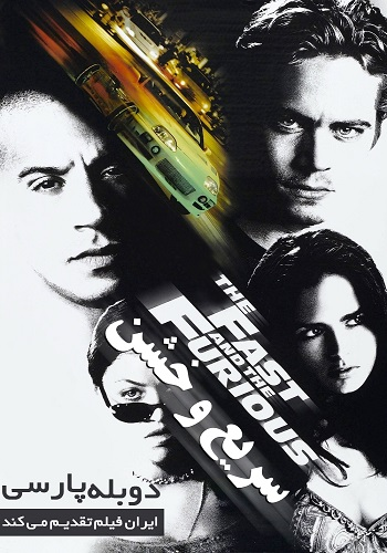 دانلود فیلم The Fast and the Furious 1 دوبله فارسی
