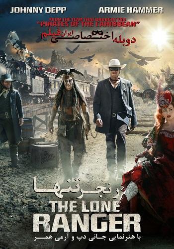دانلود فیلم The Lone Ranger 2013 دوبله فارسی