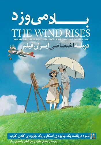 دانلود انیمیشن The Wind Rises 2013 دوبله فارسی