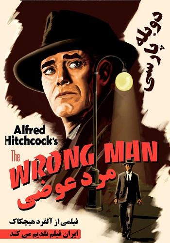 دانلود فیلم The Wrong Man دوبله فارسی