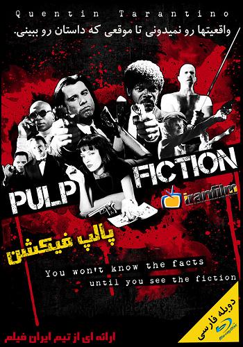 دانلود فیلم Pulp Fiction دوبله فارسی