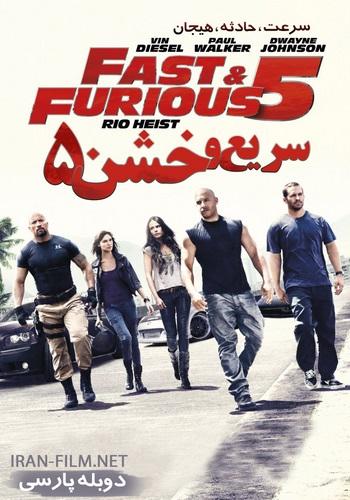 دانلود فیلم Fast Five دوبله فارسی