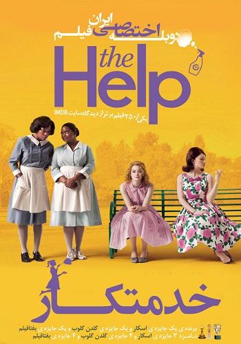 دانلود فیلم The Help 2011 دوبله فارسی