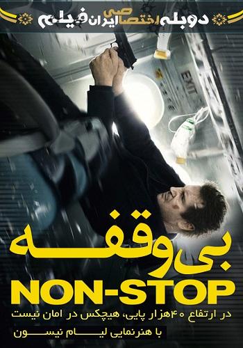 دانلود فیلم Non-Stop 2014 دوبله فارسی