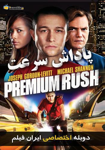 دانلود فیلم Premium Rush 2012 دوبله فارسی