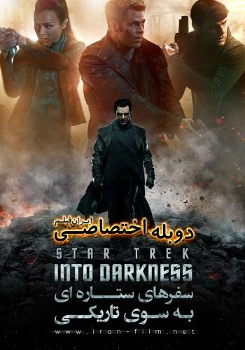 دانلود فیلم Star Trek Into Darkness 2013 دوبله فارسی