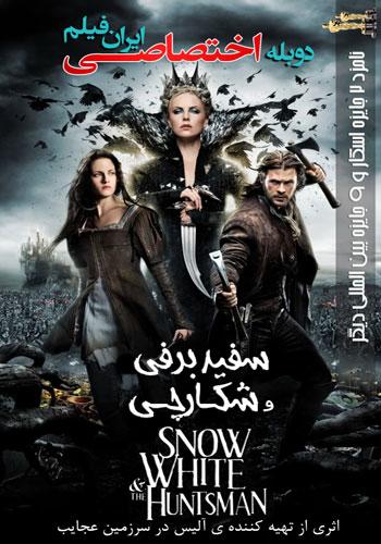 دانلود فیلم Snow White and the Huntsman 2012 دوبله فارسی