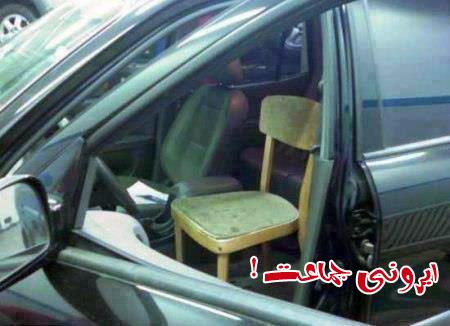 صندلی نا ایمن خودرو-ایرونی جماعت