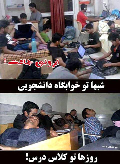 روز و شب دانشجویان!!