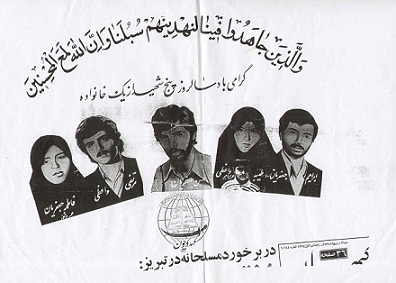 گروه مهدویون،شهدای انقلاب دهنو