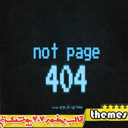 قالب صفحه404 چشمک زن