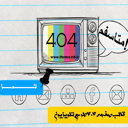 قالب صفحه404طرح تلویزیون