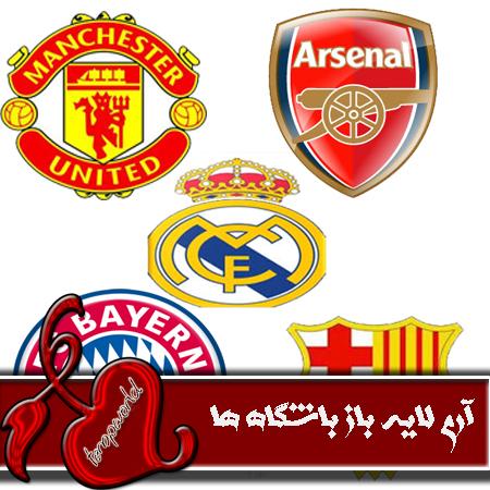 دانلود لایه باز باشگاه های فوتبال